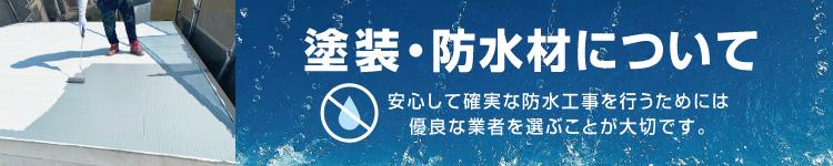 塗装・防水剤について