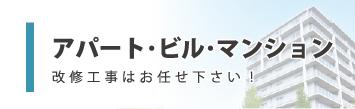 アパート・ビル・マンション改修工事