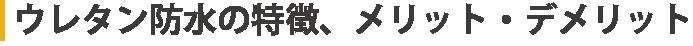 ウレタン防水の特徴、メリット・デメリット